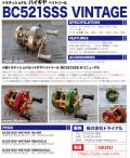 ★ご予約商品★ 五十鈴工業 「BC521SSS」 【送料無料】 ※2月末頃発売予定