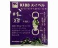 KAHARA カハラ 「KJ BBスイベル スプリットリング×スプリットリング」【メール便可】
