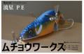 ★ご予約商品★ ムチョウワークス 「流星PE」 【クリックポスト発送可】 <5/7(火)まで> 6月上旬頃入荷予定