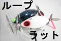 LOOP ループ 「RAT ラット」 【クリックポスト発送可】