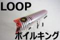 LOOP ループ 「BoilKing ボイルキング」