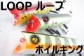 LOOP ループ 「BoilKing ボイルキング」 【クリックポスト発送可】
