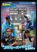 内外出版社 「ルアーマガジンザムービーDX Vol.13 陸王2013シーズンバトル01 春初夏編」【セール】