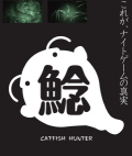 ゴマフィルム 「鯰 キャットフィッシュハンター」 ナイトゲームの真実