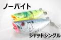 nobite ノーバイト 「シャッドシングル」 【クリックポスト発送可】