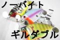 nobite ノーバイト 「ギルダブル」 【クリックポスト発送可】
