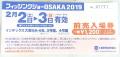 フィッシングショー大阪 2019 前売り入場券 【クリックポスト発送可】