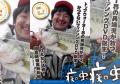 DVD 「OPA!(オーパ!) DVDマガジン」 vol.2 痴虫編