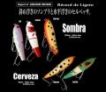 RECORD レコード 「ソンブラ」「セルベッサ」