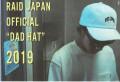 ★ご予約商品★ レイドジャパン 「RJダッドハット2019」 <7/7(日)まで> 7月下旬入荷予定