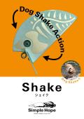 ★ご予約商品★ シンプルホープ 「シェイク」 <10/21(月)まで> 10月下旬入荷予定