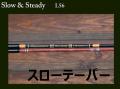 スローテーパー 「スロー&ステディー L56」 【送料無料】
