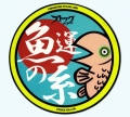 STOCK ストック 「魚運の糸」【メール便可】