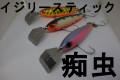 痴虫 チムシ 「イジリースティック95(ワイド)」 【クリックポスト発送可】