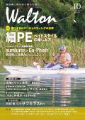 ウォルトン舎 「Walton ウォルトン」 【クリックポスト発送】
