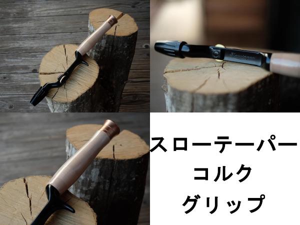 スローテーパー 「グリップ コルクタイプ」 【送料無料