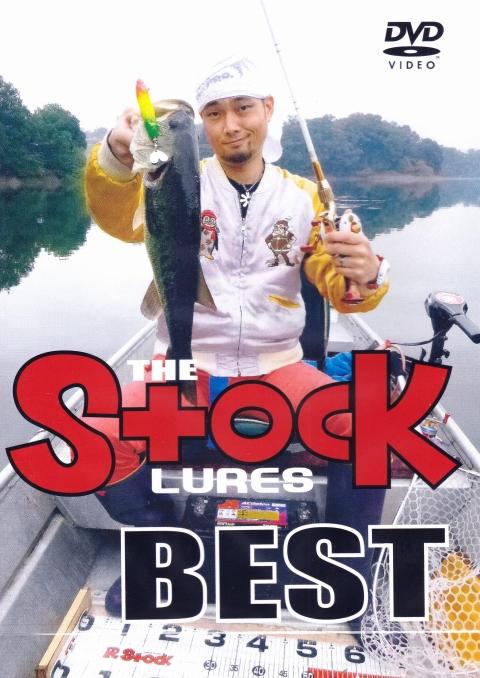 STOCK ストック 「THE STOCK LURES BEST ストックルアーズベスト」