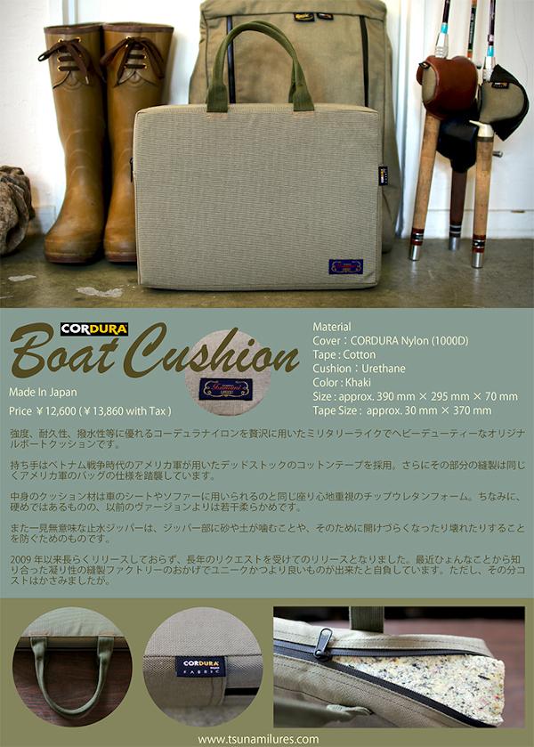 ★ご予約商品★  津波ルアーズ 「CORDURA Boat Cushion」 ※8月頃出荷予定