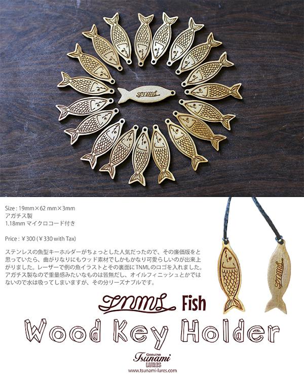 ★ご予約商品★  津波ルアーズ 「TNML Fish Wood Key Holder」 【クリックポスト発送可】 ※8月上旬頃出荷予定