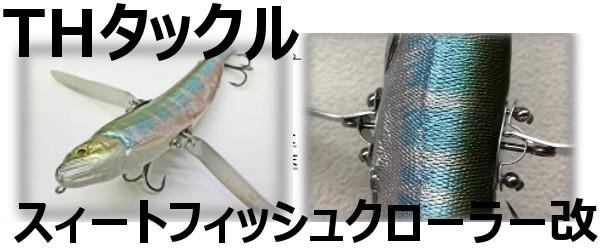 ★ご予約商品★ THタックル 「スィートクローラー改 Ver.2」 <4/16(火)まで> 5月頃入荷予定