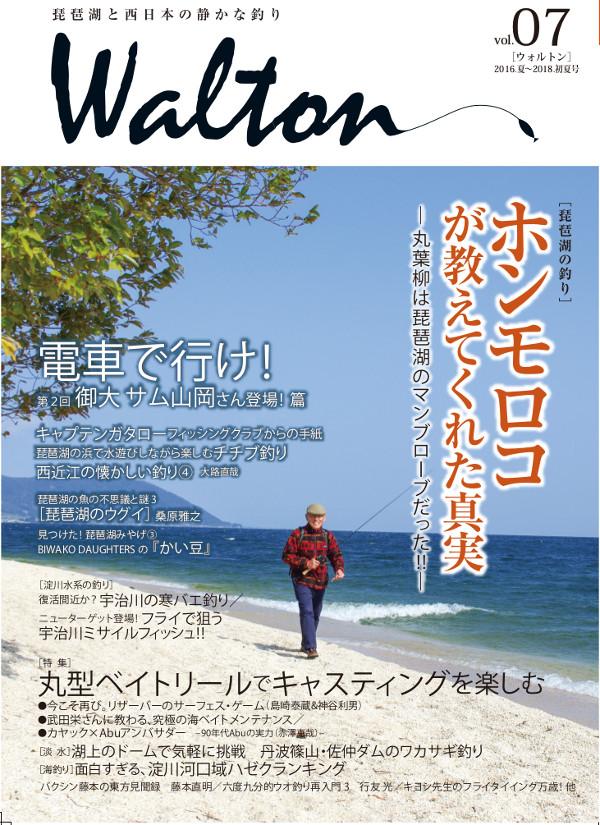ウォルトン舎 「Walton ウォルトン」【クリックポスト送料180円発送可】