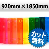 透明カラー アクリル板 (キャスト板) 920mm×1850mm 厚み 5 mm