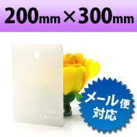 【有償サンプルサイズ】カラーアクリル板(キャスト板) オパール-200mm× 300mm 厚み3mm