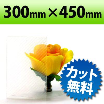 PP板 DIY カット加工 高品質 低価格 送料が安い 安い アクリルショップオービター