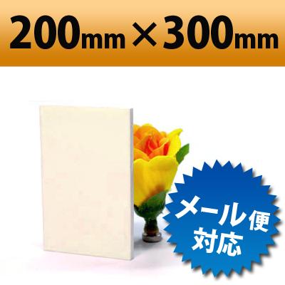 【有償サンプルサイズ】発泡塩ビ板 アイボリーホワイト 200×300mm 厚み3mm