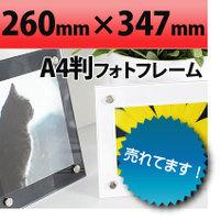 フォトフレームA4判サイズ カラー(白・黒) 260×347mm(写真サイズ210×297mm)国産高級クリア写真立て 職人さんが一つ一つ真心をこめて製作しています