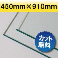 透明アクリル ガラス色 450mm×910mm 厚み2mm(アクリル/アクリル板/アクリルボード/ボード/テーブルマット/テーブル/クリア/カット/マット/加工/オービター/orbiter/業務用/通販)
