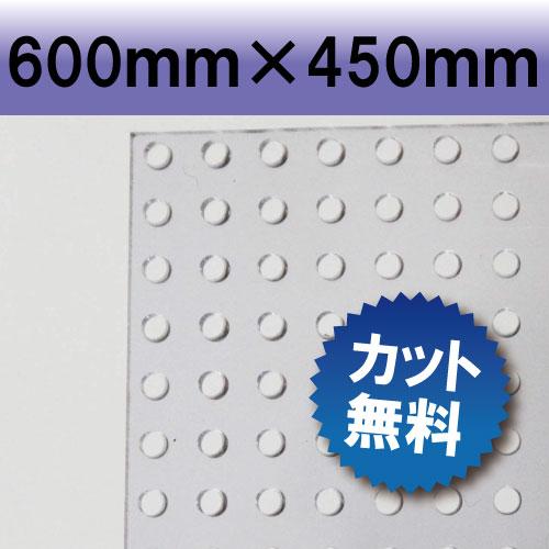 塩ビパンチ板 透明色 クリアカラー 600×450mm 厚み3mm