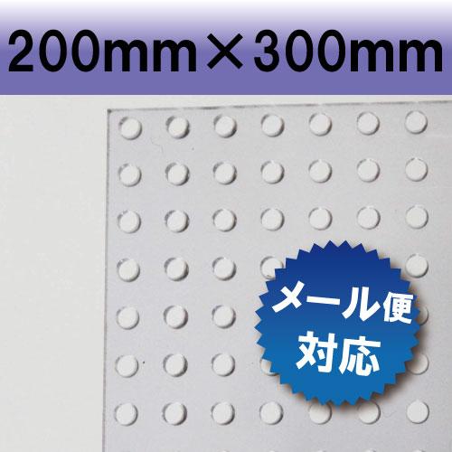 【有償サンプルサイズ】塩ビパンチ板 透明色 クリアカラー 200×300mm 厚み3mm