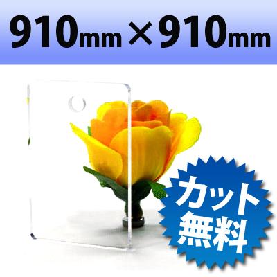 アクリル板(キャスト板) 透明-910mm× 910mm 厚み6mm