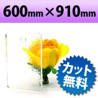 カラーアクリル板(キャスト板) カスミ-600mm×910mm 厚み3mm
