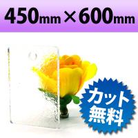 カラーアクリル板(キャスト板) カスミ-450mm×600mm 厚み5mm