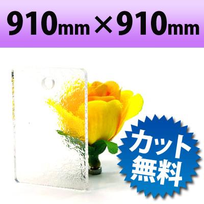 カラーアクリル板(キャスト板) カスミ-910mm×910mm 厚み5mm