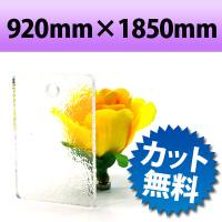 カラーアクリル板(キャスト板) カスミ-920mm×1850mm 厚み5mm