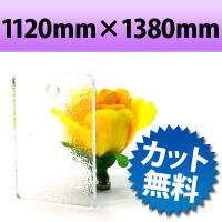 カラーアクリル板(キャスト板) カスミ-1120mm×1380mm 厚み5mm