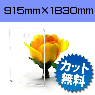透明アクリル板 押し出し板 915mm×1830mm 厚み3mm(アクリル/アクリル板/アクリルボード/ボード/テーブルマット/テーブル/クリア/カット/マット/加工/オービター/)