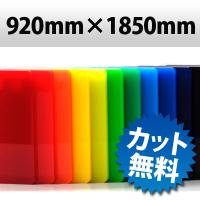 不透明カラー アクリル板 (キャスト板) 920mm×1850mm 厚み 3 mm