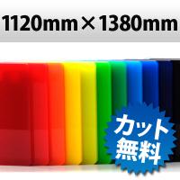 不透明カラー アクリル板 (キャスト板) 1120mm×1380mm  厚み 2mm