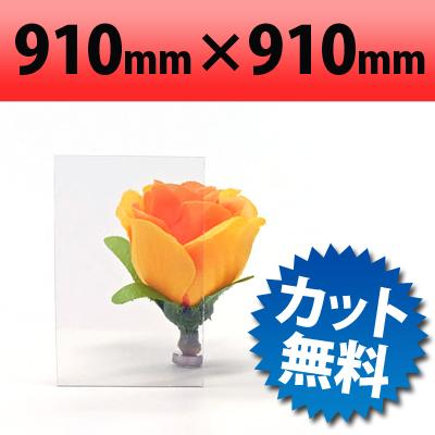 塩ビ板 透明 910×910mm 厚み1mm(PVC/ポリ塩化ビニル/合成樹脂/オービター/通販/送料が安い)