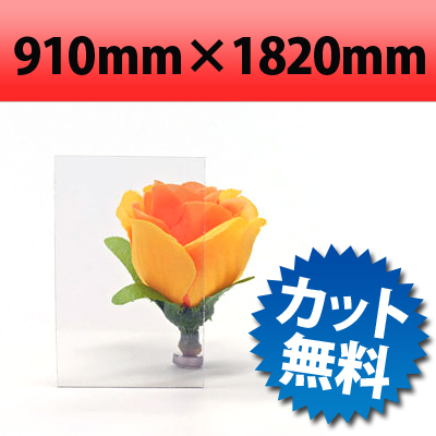塩ビ板 透明 910×1820mm 厚み1mm(クリア/加工/PVC/ポリ塩化ビニール/オービター/orbiter/通販)