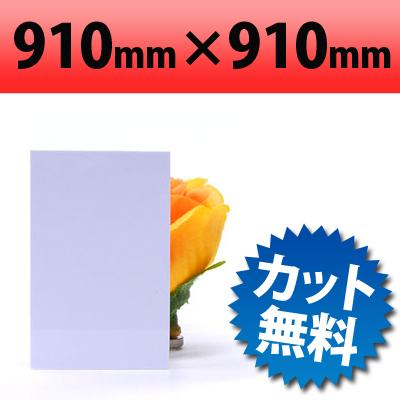 【大型商品】 塩ビ板 ホワイト 910×910mm 厚み3mm