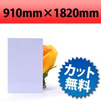 【大型商品】 塩ビ板 ホワイト 910×1820mm 厚み3mm