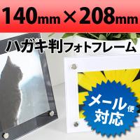 フォトフレームはがきサイズ カラー(白・黒) 140×208mm(写真サイズ100×148mm)国産高級アクリル写真立てです