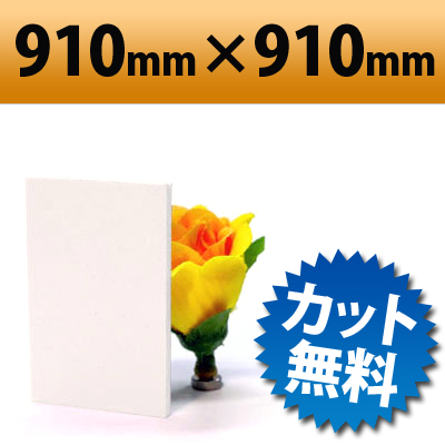 発泡塩ビ板 ピュアホワイト 910×910mm 厚み5mm