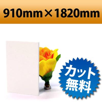 発泡塩ビ板 ピュアホワイト 910×1820mm 厚み5mm