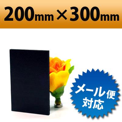 【有償サンプルサイズ】発泡塩ビ板 ブラック 200×300mm 厚み3mm